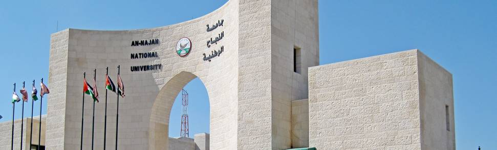 Entrance to An Najah National University - Nablus